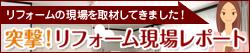 突撃!リフォーム現場レポート