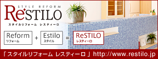 レスティーロオフィシャルサイト